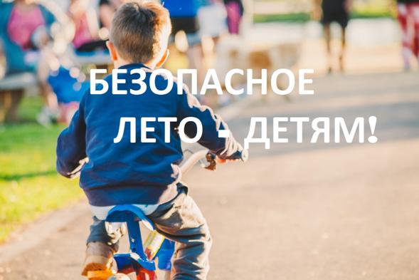 http://sz.gov45.ru/bezopasnoe_leto_detjam_-_2020