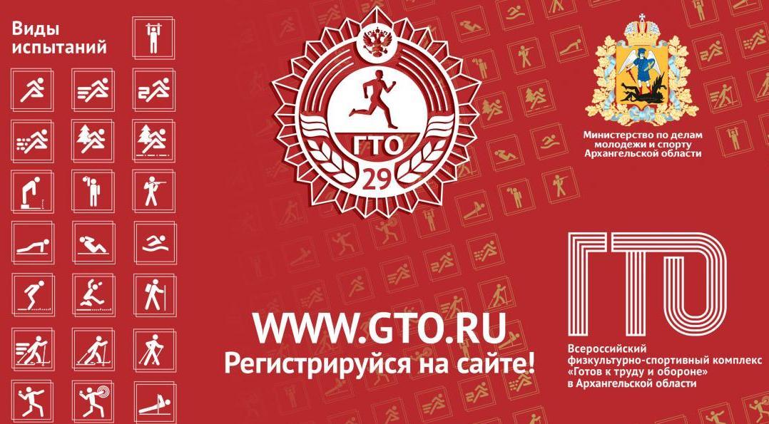 Всероссийский физкультурно-спортивный комплекс Готов к труду и обороне