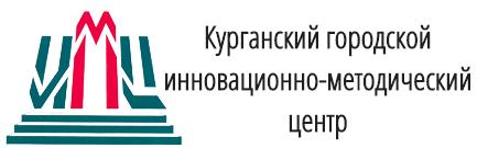 Инновационно-методический центр Курганской области