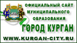 https://www.kurgan-city.ru/